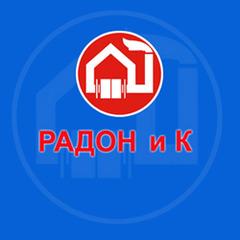 Радон и K°, ООО